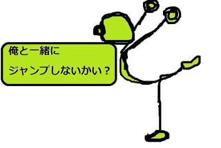 ジャンプ2.png